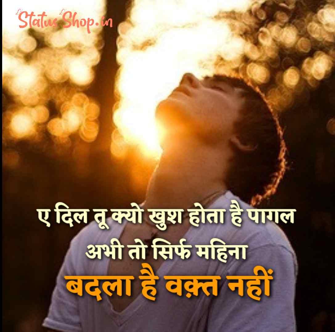 2 line sad status in hindi