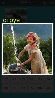 девочка наливает из под струи воды в ведро из колонки 667 слов 16 уровень