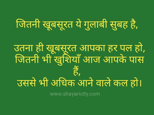 Best Good Morning Shayari sms in hindi