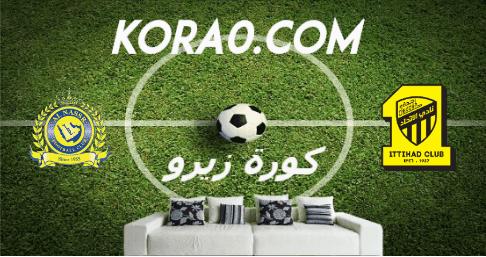 مشاهدة مباراة النصر والاتحاد بث مباشر اليوم 4-9-2020 الدوري السعودي