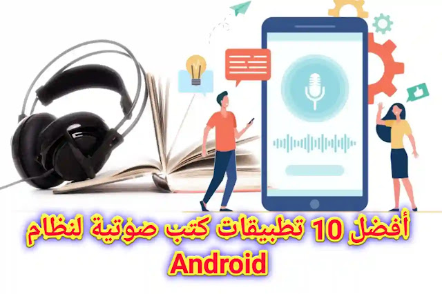 أفضل 10 تطبيقات كتب صوتية لنظام Android