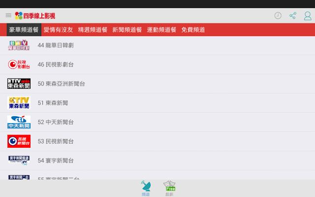 四季線上影視 App