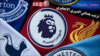 هداف الدوري الانجليزي 2020/21
