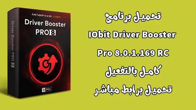 تحميل IObit Driver Booster Pro 8.0.1.169 RC الاصدار الاخير من برنامج درايفر بوستر كامل بالتفعيل