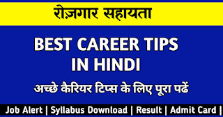 Best career tips in hindi  Rojgar Sahayta