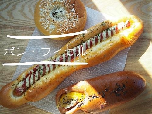 ボンフィセルのパンたち