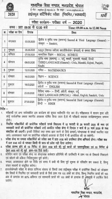 mp board 10th time table 2020 hindi medium, mp board 10th admit card 2019, mp board time table 2020 class 10, mp board 2020, mp board 10 time table 2020, mpbse admit card, mpbse admit card 2020, mp board 10th class admit card 2019,