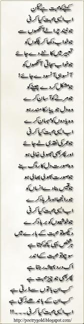 urdu aansoo poetry, dard poetry, aansoo poetry images