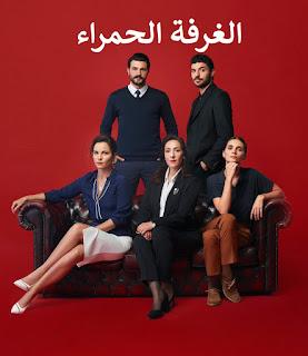 مسلسل الغرفة الحمراء الحلقة 10 مترجمة للعربية