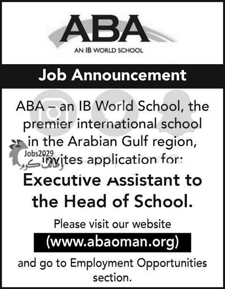 مدرسة ABA العالمية - وظيفة شاغرة