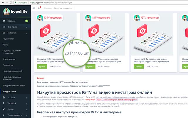 просмотров на IGTV