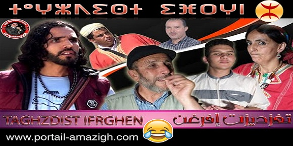 الفيلم الفكاهي الأمازيغي القصير - تيغزديست إيفرغن  film amazigh