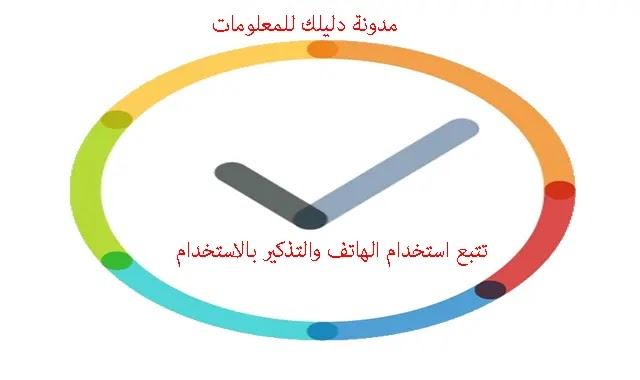 تحميل برنامج stayfree لتتبع استخدام الهاتف والتذكير بالاستخدام