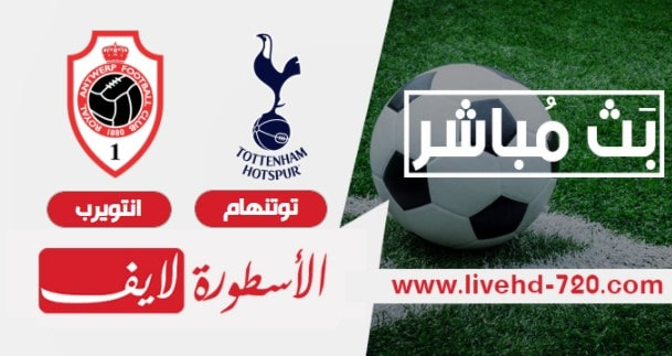 مباراة توتنهام اليوم في الدوري الاوروبي