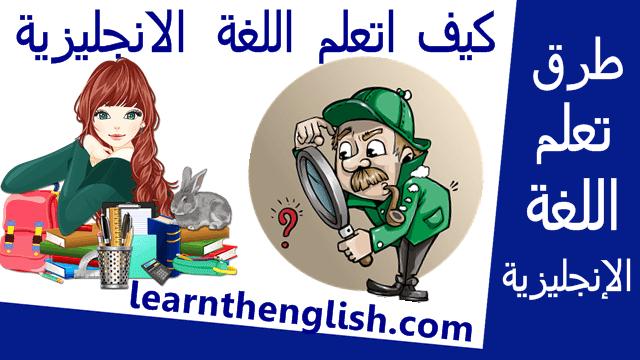 كيف اتعلم اللغة الانجليزية