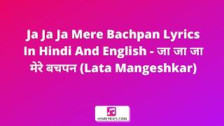 Ja Ja Ja Mere Bachpan Lyrics In Hindi And English - जा जा जा मेरे बचपन (Lata Mangeshkar)