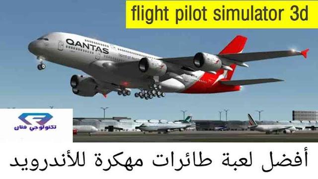 تحميل لعبة flight pilot simulator 3d مهكرة جاهزة للاندرويد