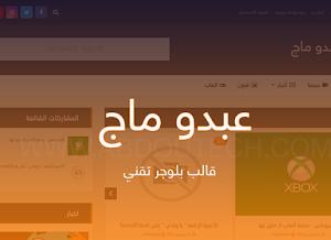 قالب عبدو ماج - قالب تقني لمدونات بلوجر