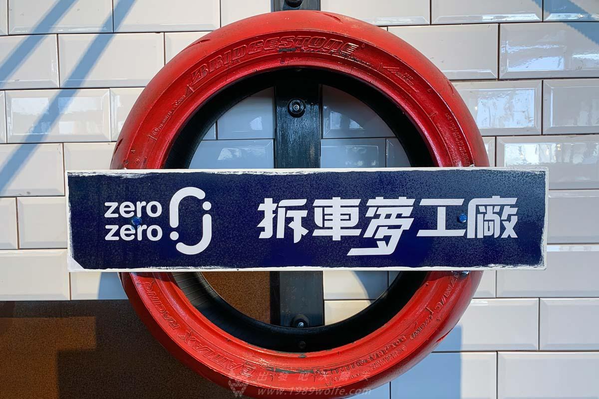 Zero Zero 拆車夢工廠