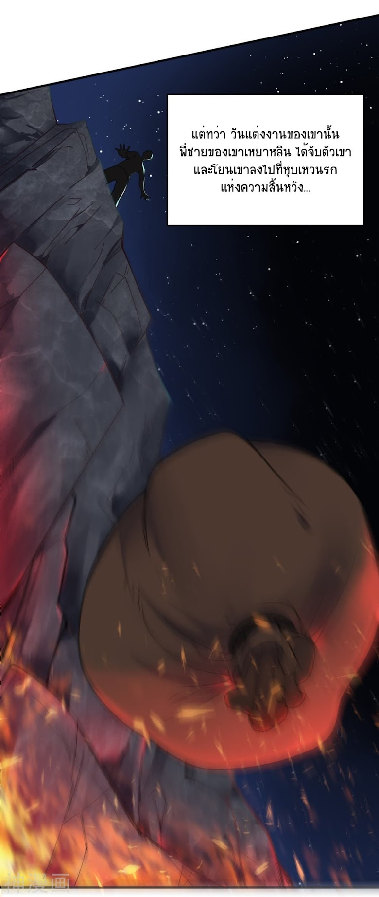 Supreme Demon Return - หน้า 9
