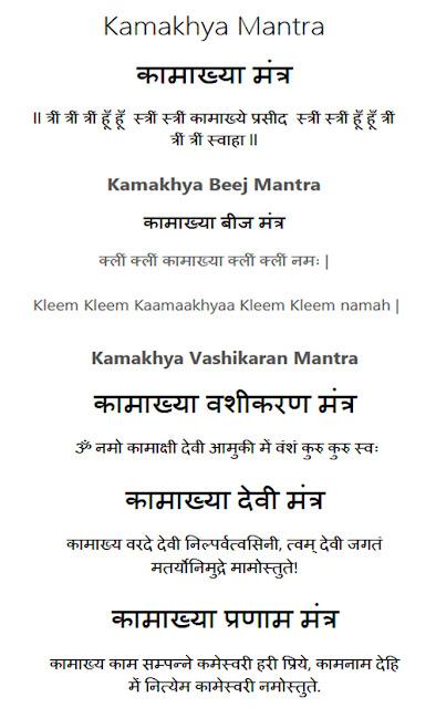 Maa Kamakhya Puja Date