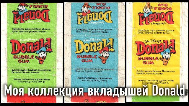 Коллекция вкладышей Donald - обложка статьи