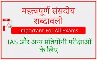 महत्त्वपूर्ण संसदीय शब्दावली_For IAS & Other Exams