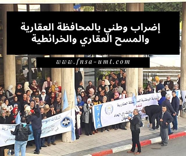 وقفة إحتجاجية سابقة للنقابة الوطنية للمحافظة العقارية