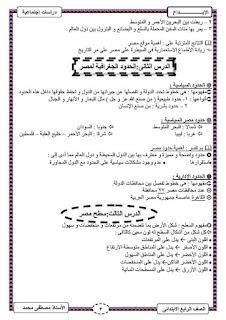 مذكرة دراسات للصف الرابع الابتدائي الترم الأول من اعداد الاستاذ مصطفى محمد