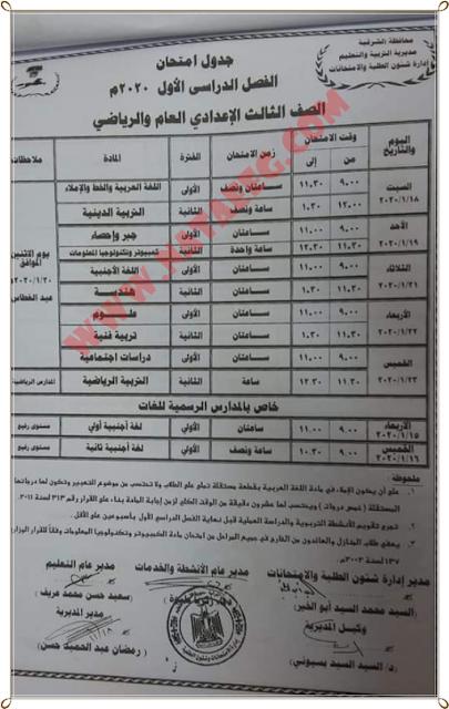 جداول إمتحانات الشهادة الاعدادية للصف الثالث الاعدادى 2019-2020 الترم الاول