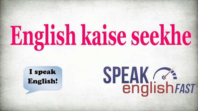 English Speaking Kaise Seekhe - How to learn English Speaking