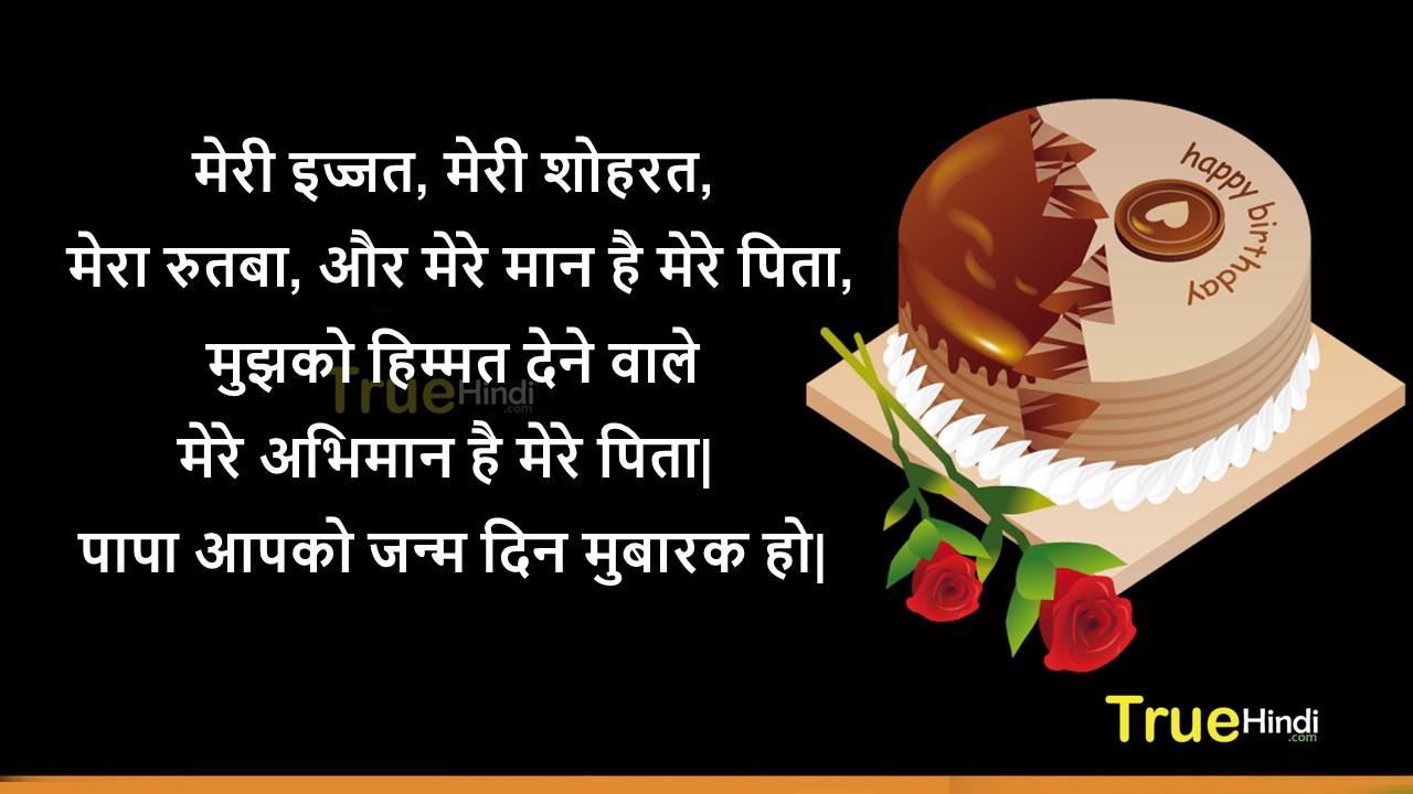 Father birthday status in hindi