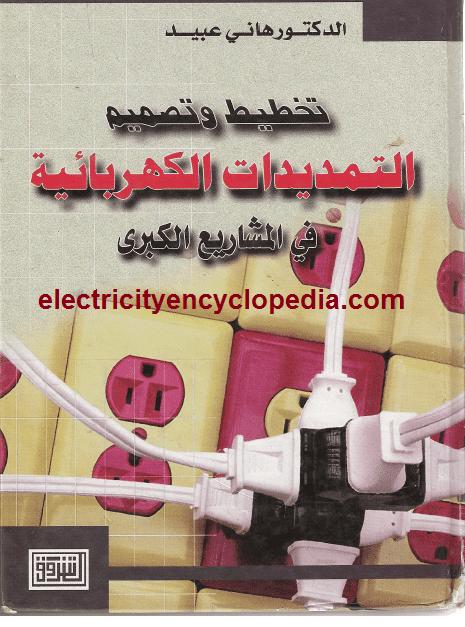 كتاب : تخطيط وتصميم التمديدات الكهربائية فى المشاريع الكبري للدكتور / هانى عبيد