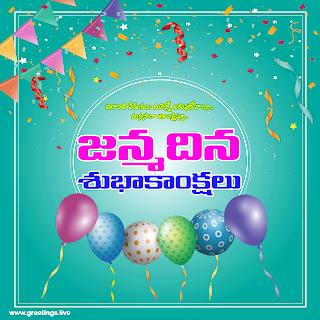 """Telugu Birthday Greetings. : పుట్టినరోజు శుభాకాంక్షలు or """"జన్మదిన శుభాకాంక్షలు """""""