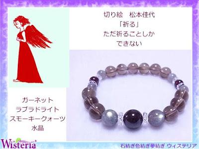 https://www.stone-wisteria.com/items/9571750