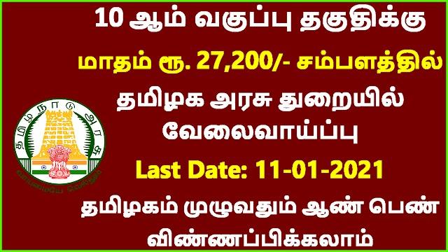 10 ஆம் வகுப்பு தகுதிக்கு மாதம் ரூ. 27,200/- சம்பளத்தில் தமிழக அரசு துறையில் வேலைவாய்ப்பு | 10th Pass Govt Job