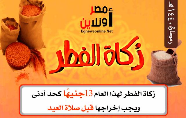 دار الافتاء تعلن 13 جنيه للفرد و 8 شروط لإخراج زكاة الفطر