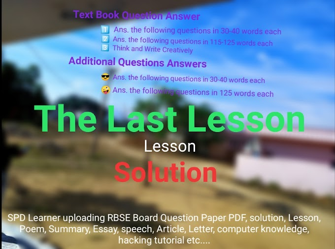 The Last Lesson question answer