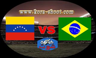 مشاهدة مباراة البرازيل وفنزويلا بث مباشر 19-06-2019 كوبا أمريكا 2019