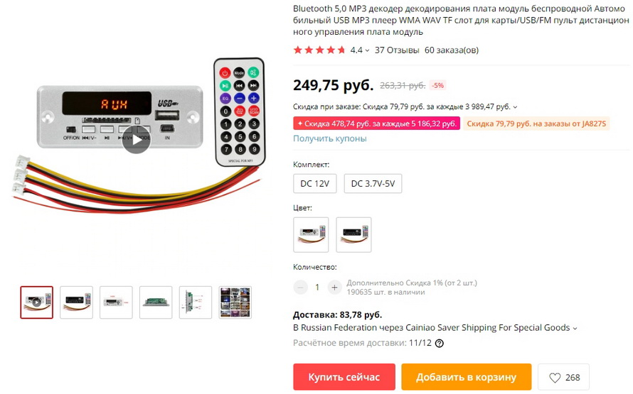 Bluetooth 5,0 MP3 декодер декодирования плата модуль беспроводной Автомобильный USB MP3 плеер WMA WAV TF слот для карты/USB/FM пульт дистанционного управления плата модуль