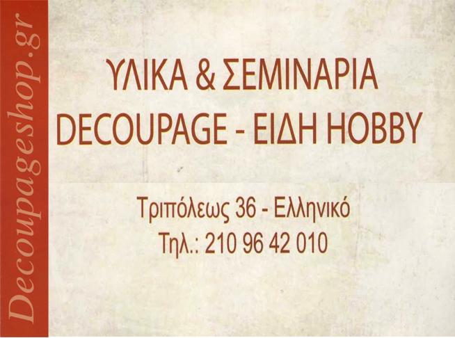 ΥΛΙΚΑ & ΣΕΜΙΝΑΡΙΑ DECOUPAGE - ΕΙΔΗ HOBBY