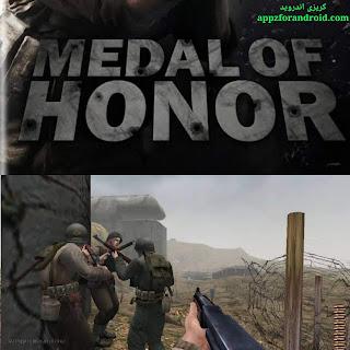 تحميل لعبة medal of honor القديمة