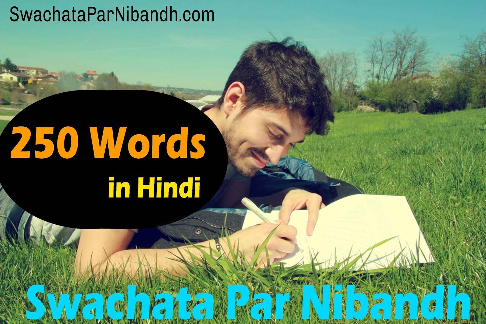 Swachata Ke Upar Nibandh 250 Words Hindi Mein, Swachata Par Nibandh 250 Shabad, Swachata के ऊपर निबंध 250 Words हिंदी में, SwachataParNibandh,