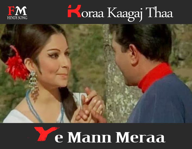 Koraa-Kaagaj-Thaa-Ye-Mann-Meraa-Aaradhana-(1969)