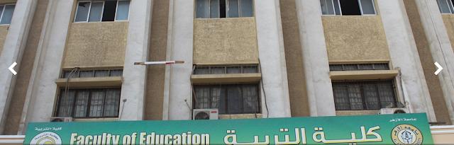 كلية التربية بنين وبنات - جامعة الازهر