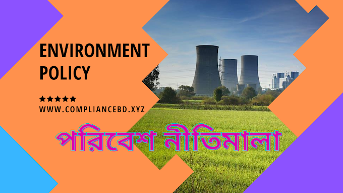 Environment-Policy - পরিবেশ নীতিমালা
