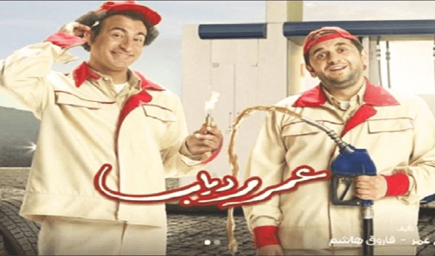 مسلسل عمر ودياب الحلقة 17