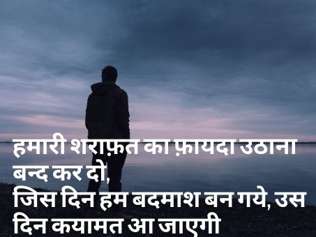 attitude shayari hindi mein-एटीट्यूड शायरी हिंदी