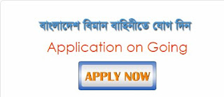 Bangladesh Air Force Job Circular 2019 - Biman Sena jobs