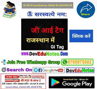 राजस्थान में जी आई टैग , www.devedunotes.com